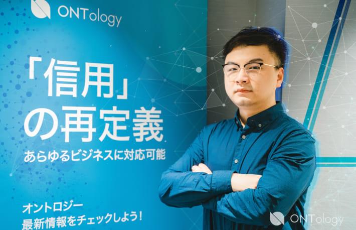 デジタル金融とブロックチェーンゲームを追求するオントロジー──エコシステムの創造に挑む創業者の覚悟