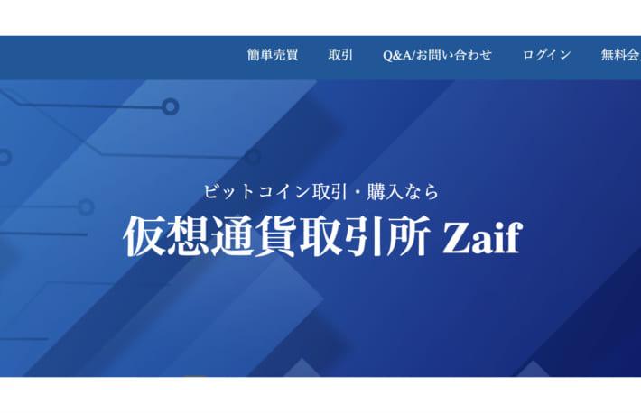 Zaif、新規口座開設を再開。70億円相当の仮想通貨流出から1年半ぶり