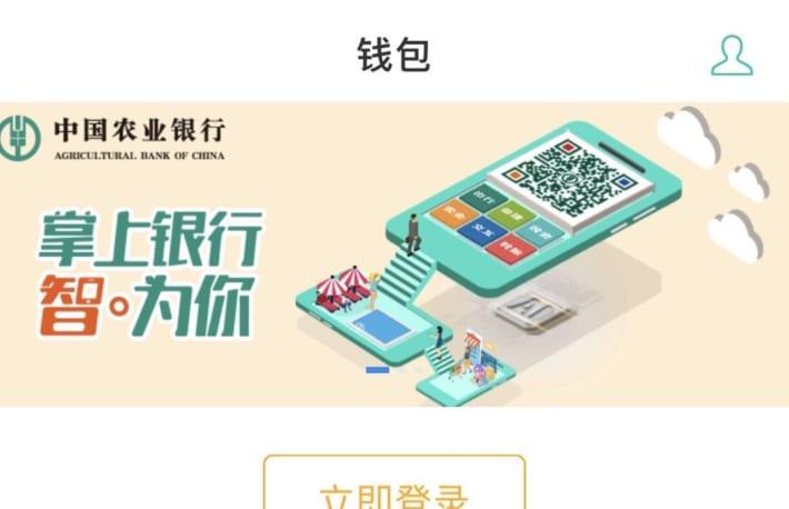 デジタル人民元の「UI」、中国4大銀行が開発か──SNSに写真投稿