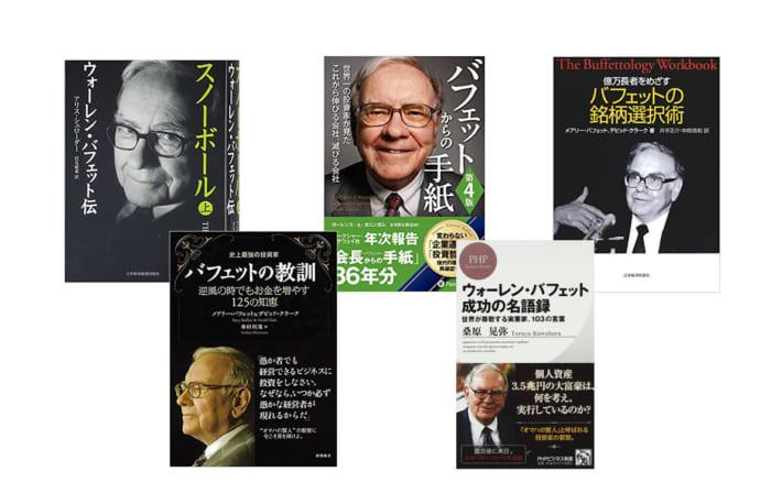 「コロナ禍の今読みたい」投資の神様 ウォーレン・バフェットを知るための5冊【書籍】
