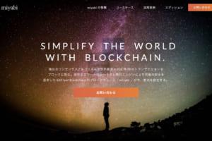 bitFlyer Blockchainがブロックチェーンサービス「miyabi」クラウド提供を開始【BaaS】