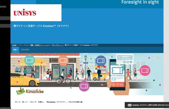 日本ユニシスがチケットサービスを無償提供──ブロックチェーン活用で「コロナ被害企業を支援」広がる
