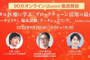 【6/3(水)オンライン開催】デジタル医療に学ぶ「ブロックチェーン活用の最前線」