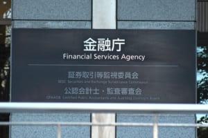 金融庁が暗号資産・ステーブルコイン・フィンテックの専門人材を強化へ