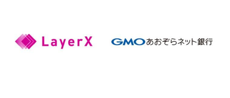 GMOあおぞらとLayerX、金融サービスの検討を開始──コロナで加速するデジタル化