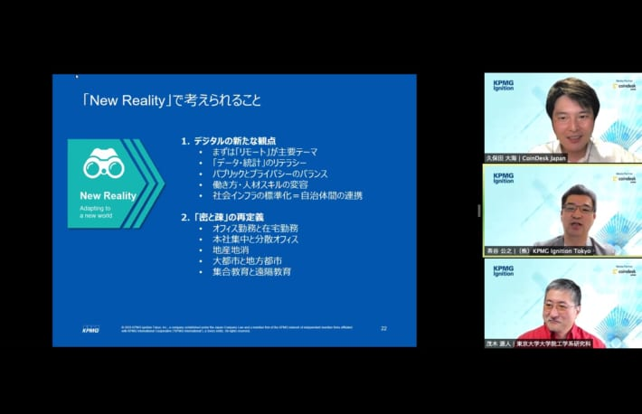DX推進における「6つの技術経営的課題」──KPMG茶谷氏と東大・茂木教授が議論【btokyo members】