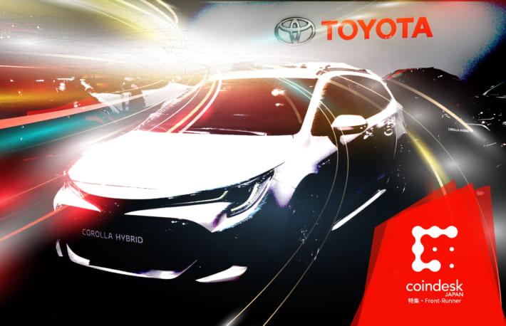 トヨタ・ブロックチェーン・ラボから眺める車と金融の未来【インタビュー】