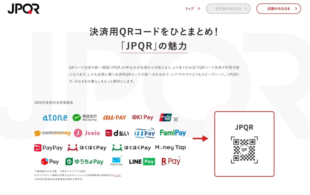 キャッシュレス決済・QRコード統一規格「JPQR」は普及するのか