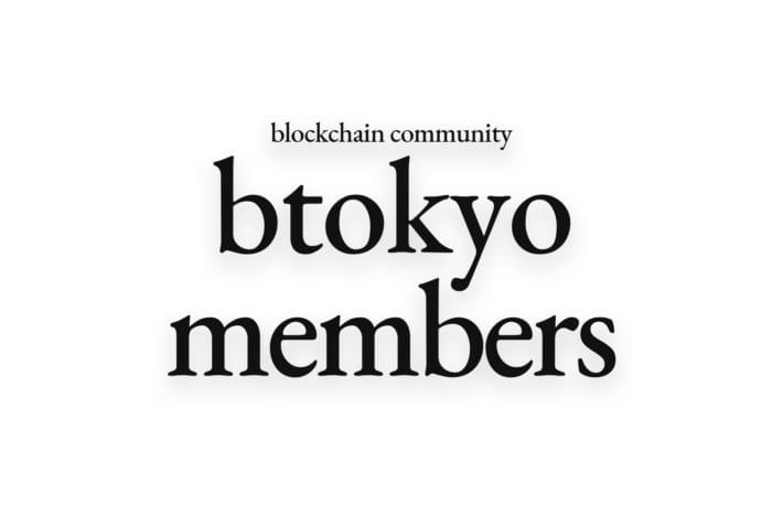 ブロックチェーン・ビジネス情報の無料会員サイト 「btokyo members」が正式オープン、登録受付中