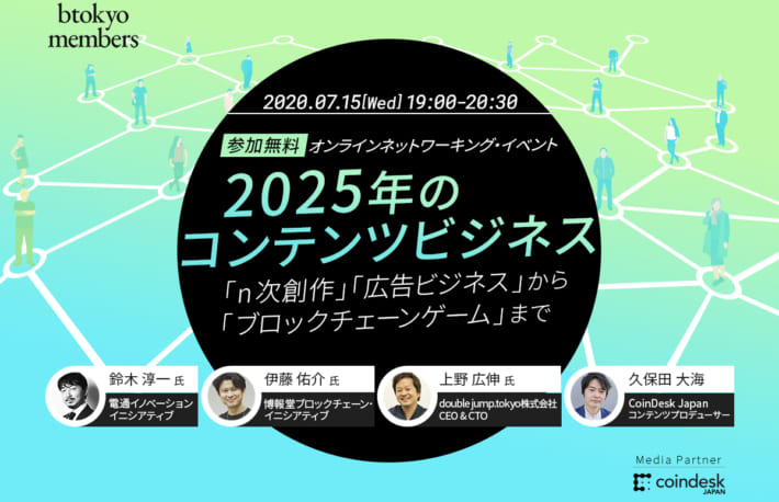 【7/15(水)オンライン開催】2025年のコンテンツビジネス──「n次創作」「広告ビジネス」から「ブロックチェーンゲーム」まで【Remoで交流】