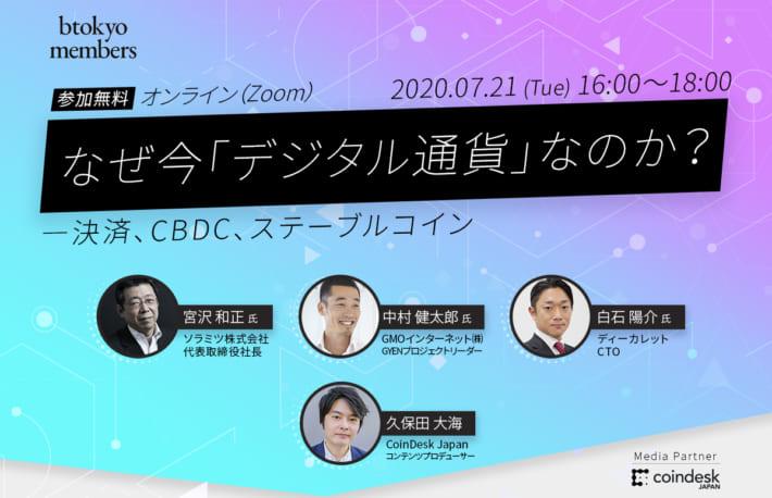 【7/21(火)開催】なぜ今「デジタル通貨」なのか?―決済、CBDC、ステーブルコイン【オンライン・無料】