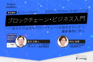 【7/29(水)オンライン開催】ブロックチェーン・ビジネス入門──IBM事業責任者がグローバル事例を紹介【無料】