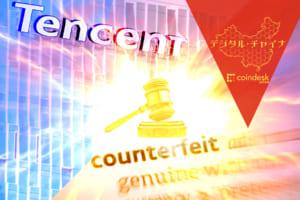 テンセント「最強の法務部」が騙された?──偽契約書が中国で電子署名・ブロックチェーン導入の契機となるか