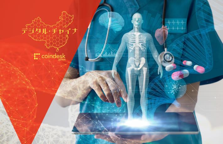 中国「ブロックチェーン+医療」、フォビが指摘する5つの問題点と期待かかる新プロジェクトとは