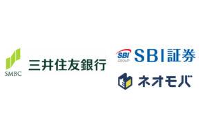三井住友とSBIが提携詳細を公表──SBIネオモバ証券の株20%をSMFGが保有、SBI証券と三井住友銀が相続ビジネスで連携