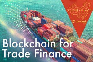 貿易金融をブロックチェーンが変える──中国では官製プラットフォーム、国際的にはContourがリード