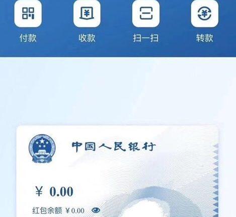 デジタル人民元のウォレットが一時利用可能に──中国4大銀行のアプリで