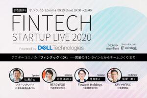 【9/29無料開催】マネーフォワード、READYFORなど注目フィンテック代表が議論──アフターコロナの「フィンテック×DX」 【Powered by Dell Technologies】