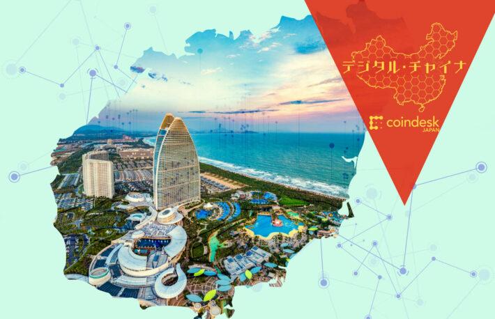 """中国最南端の海南省が「ブロックチェーンの都」になるまで──2800社が活動する""""中国のハワイ"""""""