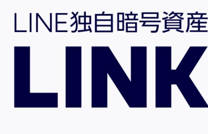 LINE、暗号資産「LINK」の国内取引を開始へ──自社開発ブロックチェーンで発行