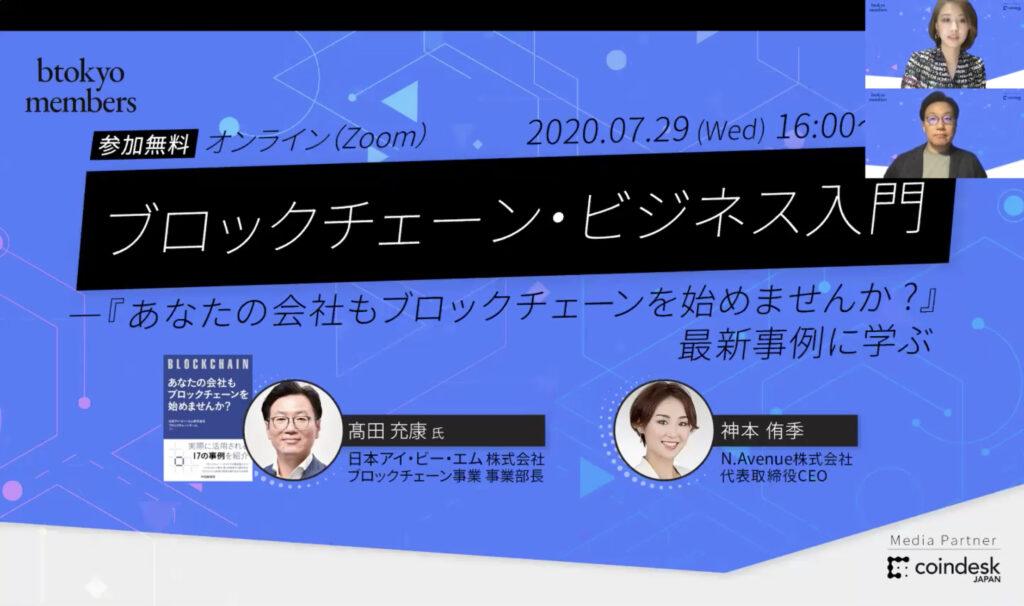 IBM高田氏が語る「ブロックチェーン・ビジネスの最前線」