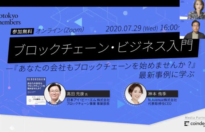 IBM高田氏が語る「ブロックチェーン・ビジネスの最前線」【btokyo membersイベントレポート】
