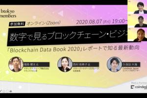 マネックス福島氏が分析する「数字で見るブロックチェーン・ビジネス」JBA西村氏がゲスト【イベントレポート】