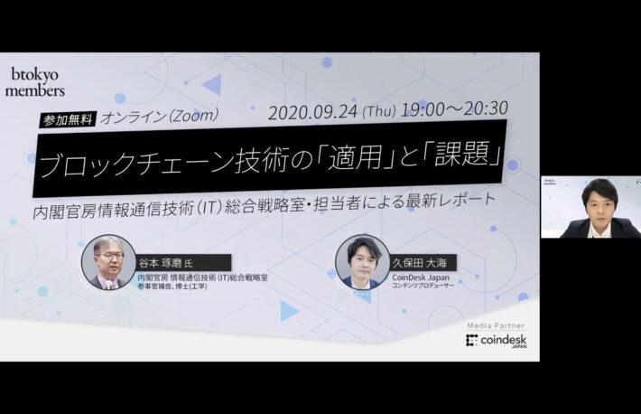日本のIT戦略の中枢・内閣官房キーマンが語る──ブロックチェーン技術の「適用と課題」【イベントレポート】