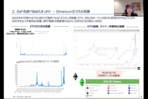 DeFiが注目された理由は?DeFiとは何か?法的な課題と日本での可能性【分散型金融】Fintech協会・分科会セミナーレポート