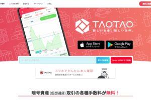 SBIが暗号資産のTaoTaoを買収──Zから全株式を取得