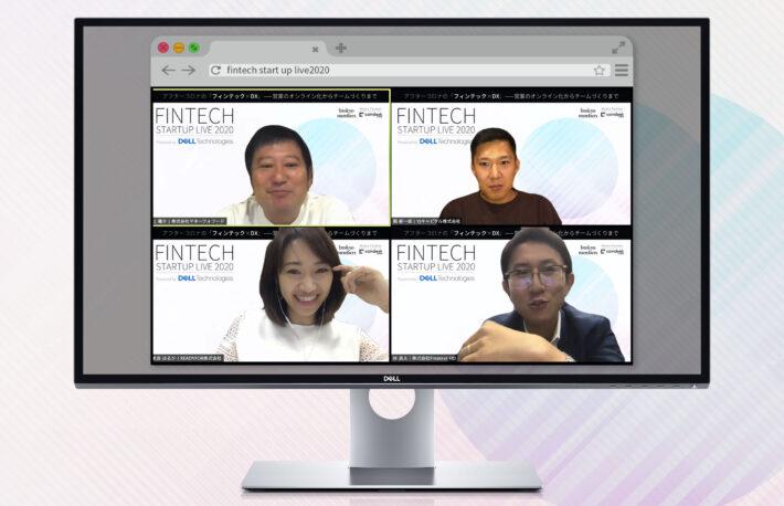 【イベントレポート】「テレワークの生産性」「経営手法の変化」を経営者が議論──アフターコロナの「フィンテック×DX」 【Powered by Dell Technologies】