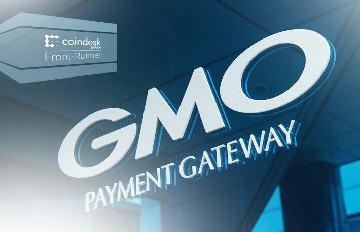 GMO-PGが利益10倍を実現できた理由──オンライン決済の覇者が見据える次の成長の源泉