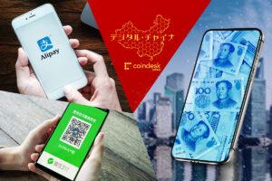 「デジタル人民元」はAlipayとWeChat Payの座を奪うのか?補完するのか?