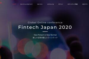 「FINTECH JAPAN2020」開幕、金融庁・日銀のフィンテック担当者が講演──19日まで開催