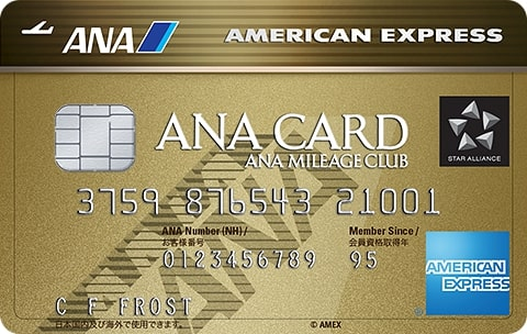 ANA アメリカン・エキスプレス・ゴールド・カード