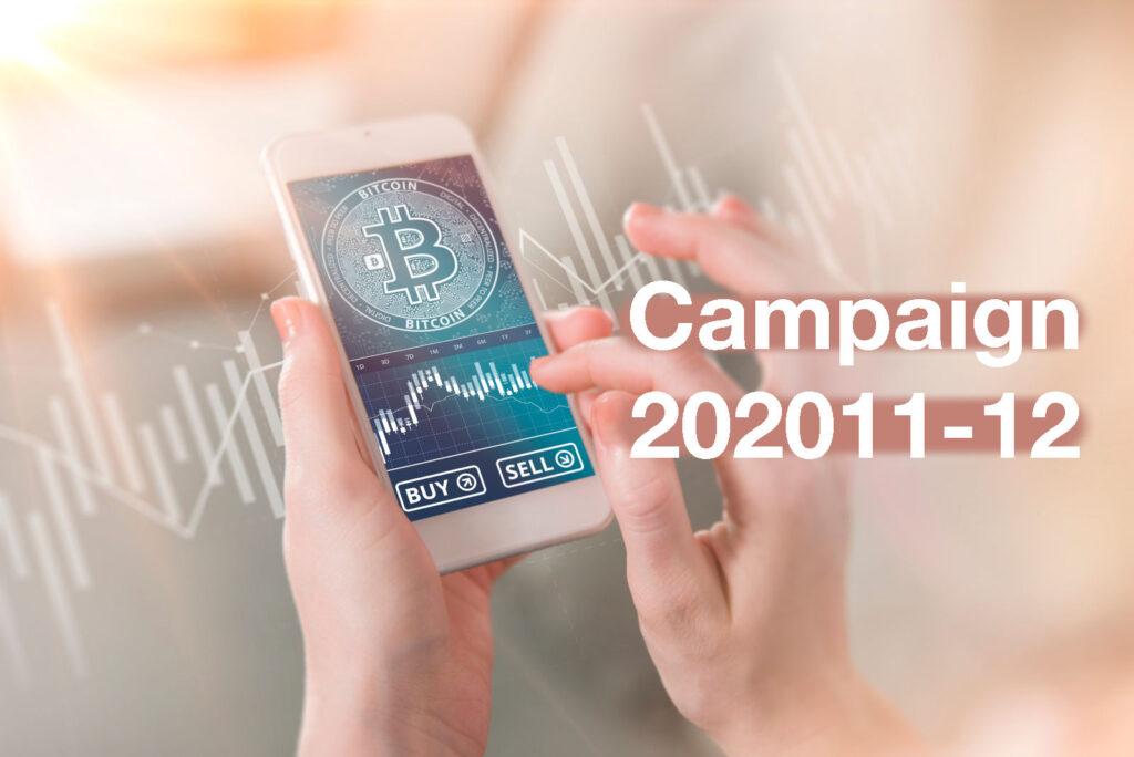 ビットコイン170万円突破、11・12月の注目高まる暗号資産取引所のキャンペーン