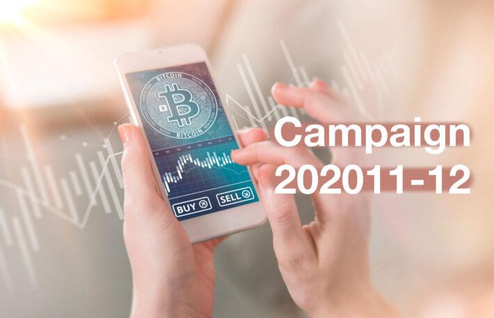 ビットコイン170万円突破、注目高まる暗号資産取引所のキャンペーン【2020年11月・12月最新一覧】