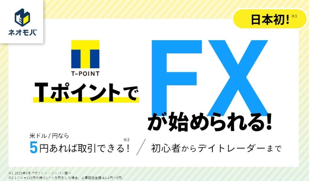 SBIネオモバイル証券のFX
