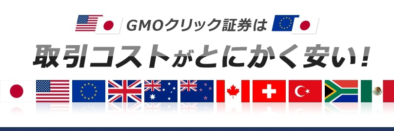 GMOクリック証券 FXネオ