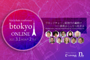 日本最大級のブロックチェーンカンファレンス「btokyo」が2021年3月1-2日に初のオンラインで開催【btokyo ONLINE 2021】
