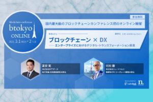 NTTデータの事例に学ぶ「ブロックチェーン × DX」最前線【3/1-2開催 btokyo ONLINE 2021】
