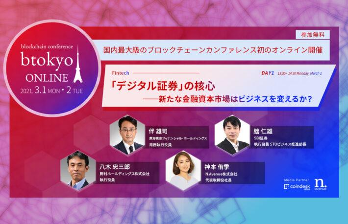 野村、SBI、東海東京のキーパーソンが登壇──「デジタル証券」の新たな資金調達方法を議論【3/1-2開催 btokyo ONLINE 2021】
