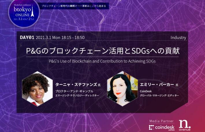 P&Gのブロックチェーン活用による「ブランド改革」最前線【btokyo ONLINE 2021】