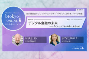 イーサリアム創設者が語る「デジタル金融の未来」【3/1-2開催 btokyo ONLINE 2021】