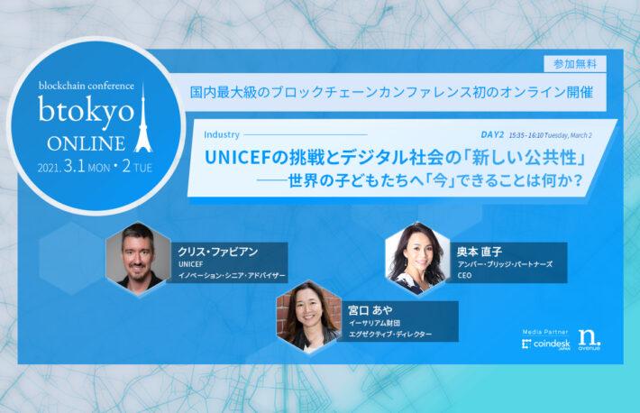 UNICEFが考えるデジタル社会の「新しい公共性」とは?【3/1-2開催 btokyo ONLINE 2021】