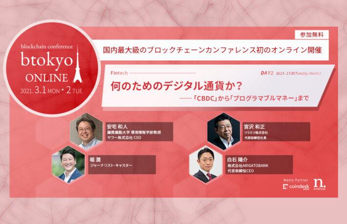 何のためのデジタル通貨か?──慶大・安宅教授、ソラミツ代表らが議論【3/1-2開催 btokyo ONLINE 2021】