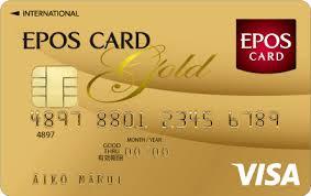 エポスカード・ゴールドカード