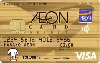 イオンゴールドカード