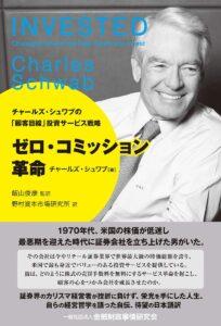 ゼロ・コミッション革命,チャールズ・シュワブ