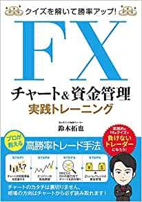 鈴木拓也『クイズを解いて勝率アップ! FX チャート&資金管理 実践トレーニング』(ソーテック社/2020年9月発売/200ページ)